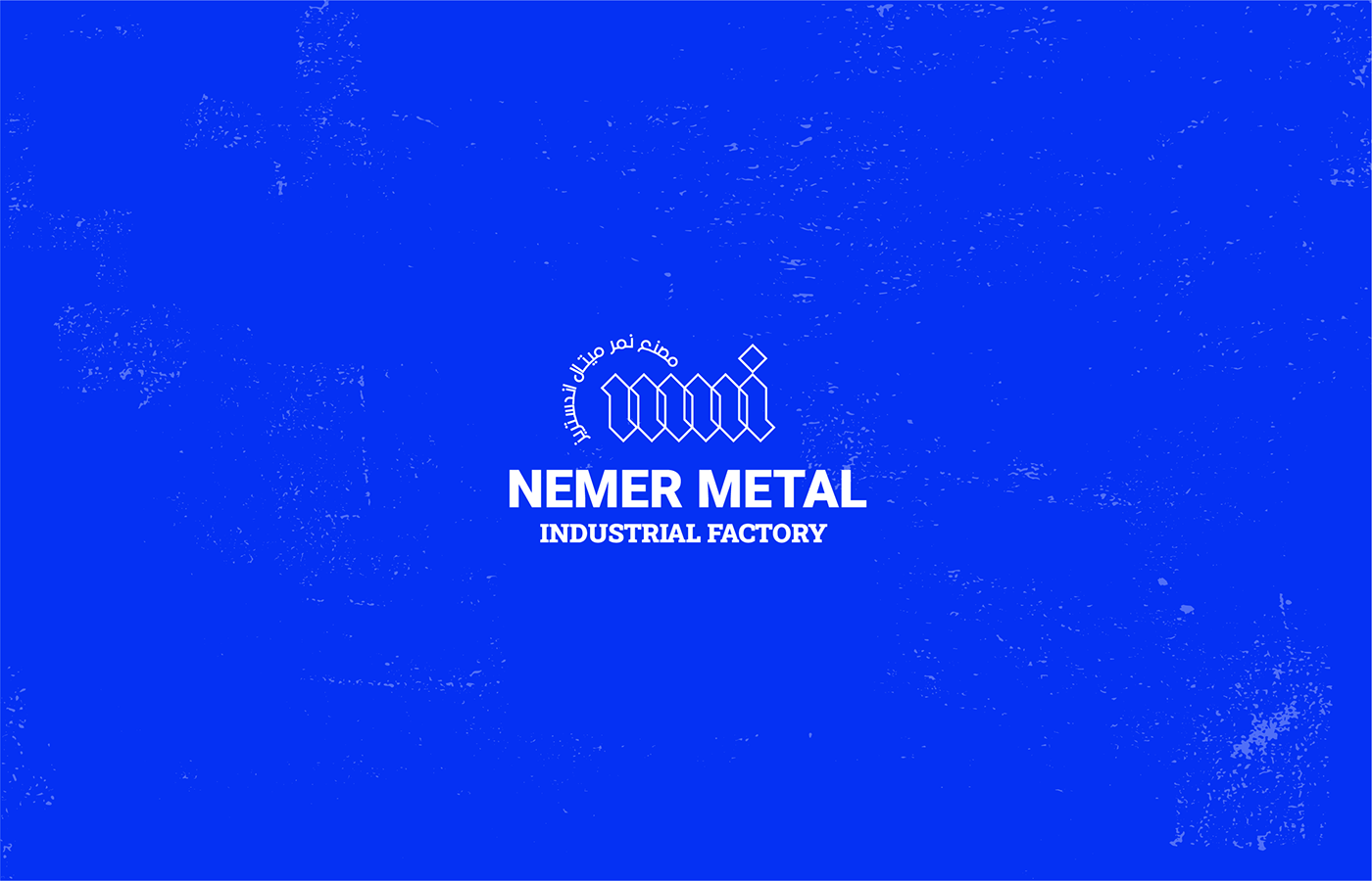 Nemer Metal Industries logo